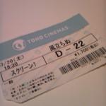 風立ちぬチケット