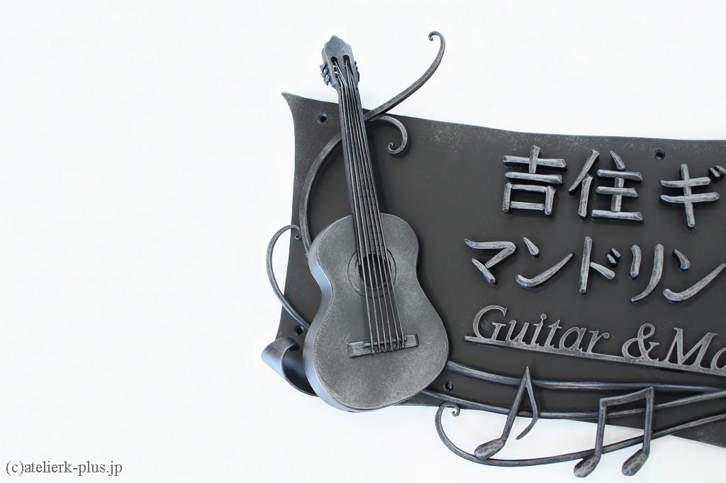 ロートアイアンのギター