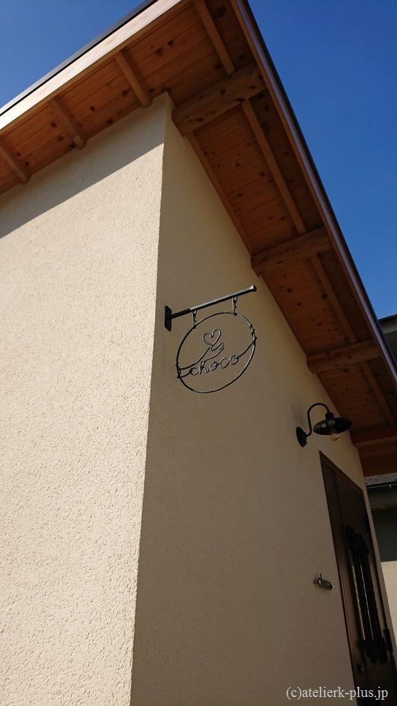 ロートアイアンの吊り看板