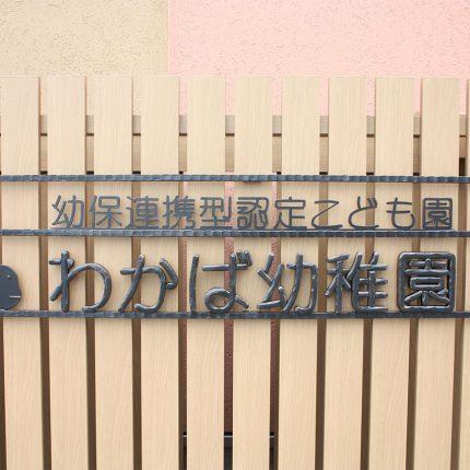 幼稚園の看板