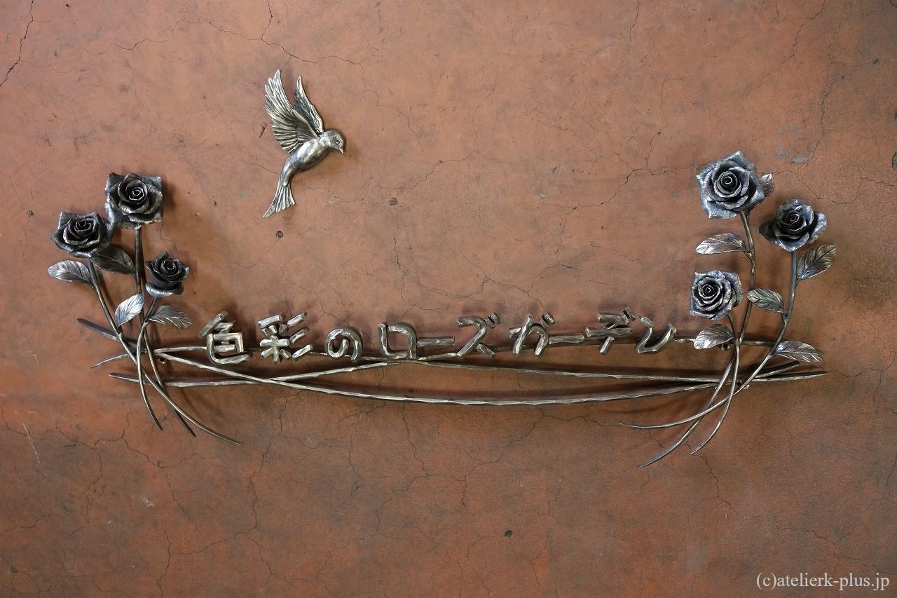 ロートアイアンの看板