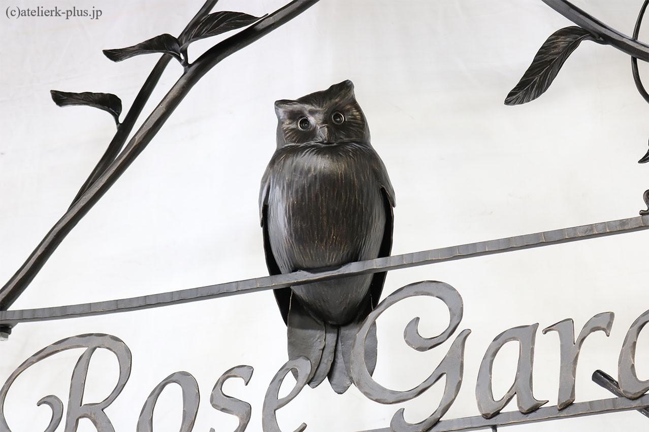 ロートアイアンのフクロウ